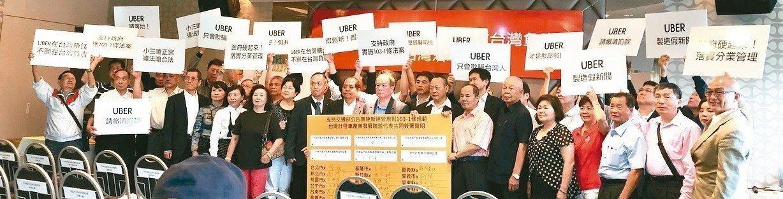 台灣計程車產業發展聯盟全台公、工會數十位代表今聯合開記者會,表示力挺交通部Ube...