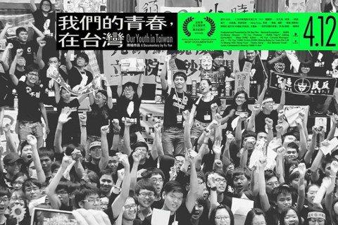 《我們的青春,在台灣》:一場與自己的直球對決