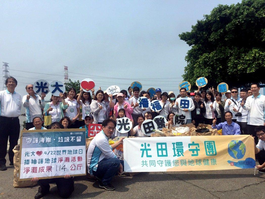 響應世界地球日,光田綜合醫院22日辦理淨灘活動。 光田醫院/提供。