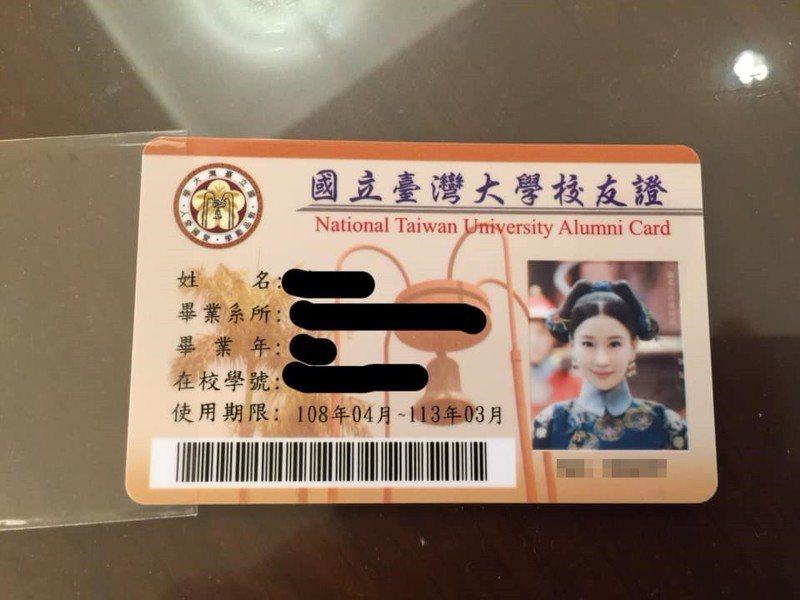 網友申請台大校友證,照片欄位卻被印上古裝的照片。 圖片來源/爆廢公社
