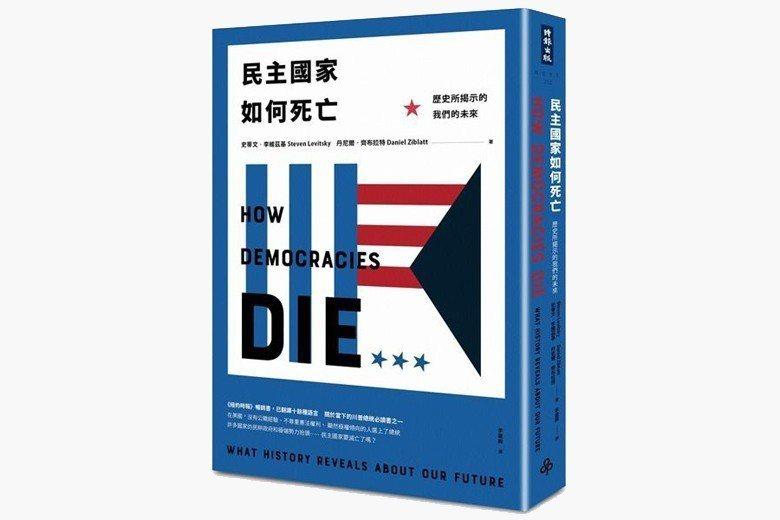 《民主國家如何死亡》書封。 圖/《時報出版》提供