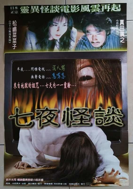 「七夜怪談」台版海報是特別重新拍攝,裡面的貞子其實是台灣電影公司員工假扮。圖/報...