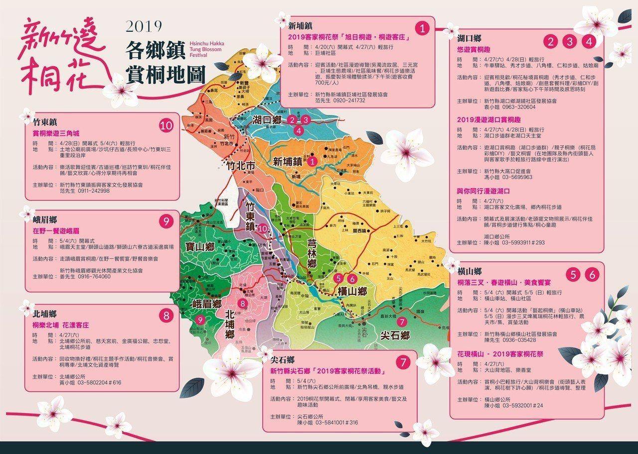 縣府提供這張圖,能了解新竹縣桐花遊玩資訊。圖/縣府提供