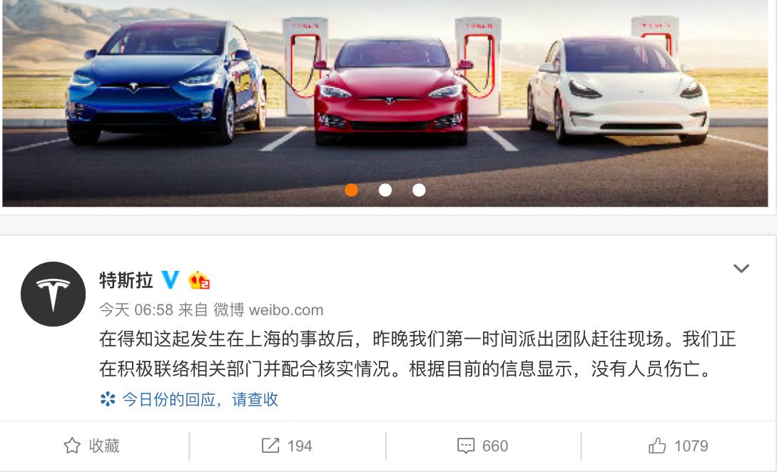 特斯拉官方微博今(22)日公告,這起發生在上海的事故後,昨晚第一時間派出團隊趕往...