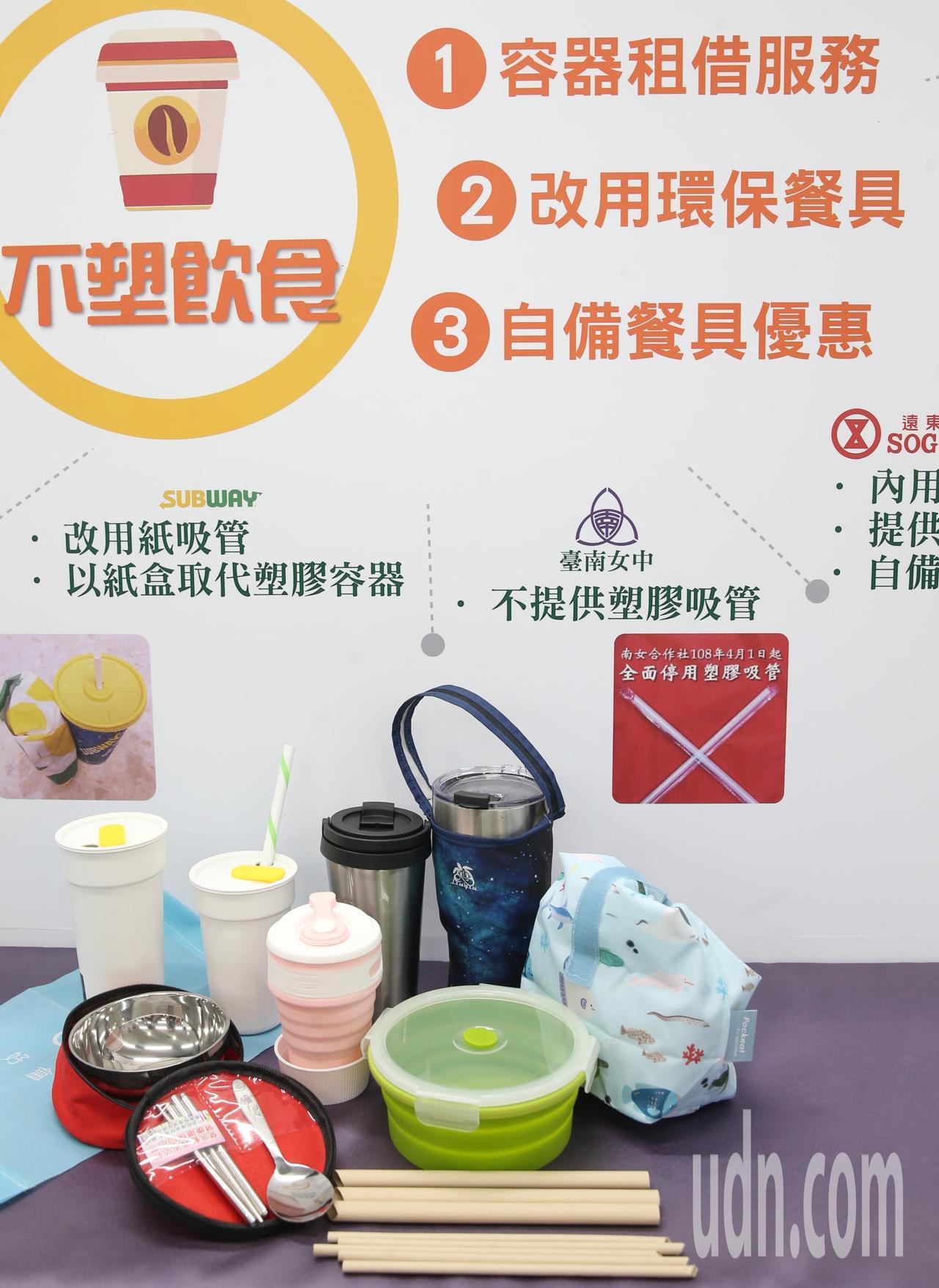 環保署上午舉行「不塑環境季起跑」記者會,呼籲民眾自備容器消費,改變生活習慣,落實...