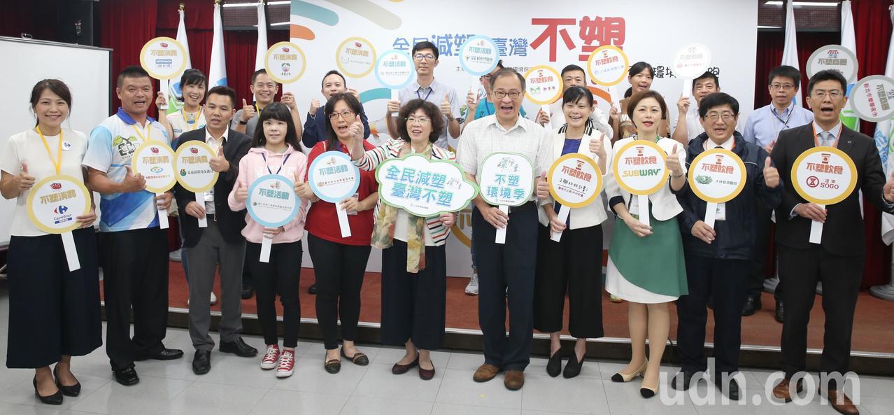 環保署廢棄物管理處長賴瑩瑩(前排中)上午與響應限塑政策的企業、各機關代表共同主「...
