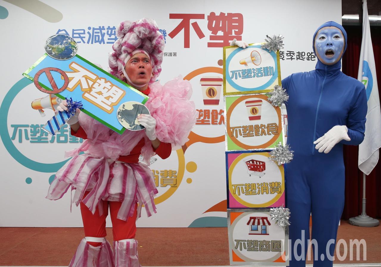 表演者身穿塑膠袋衣表演行動劇,宣導源頭減塑及限塑政策。記者侯永全/攝影