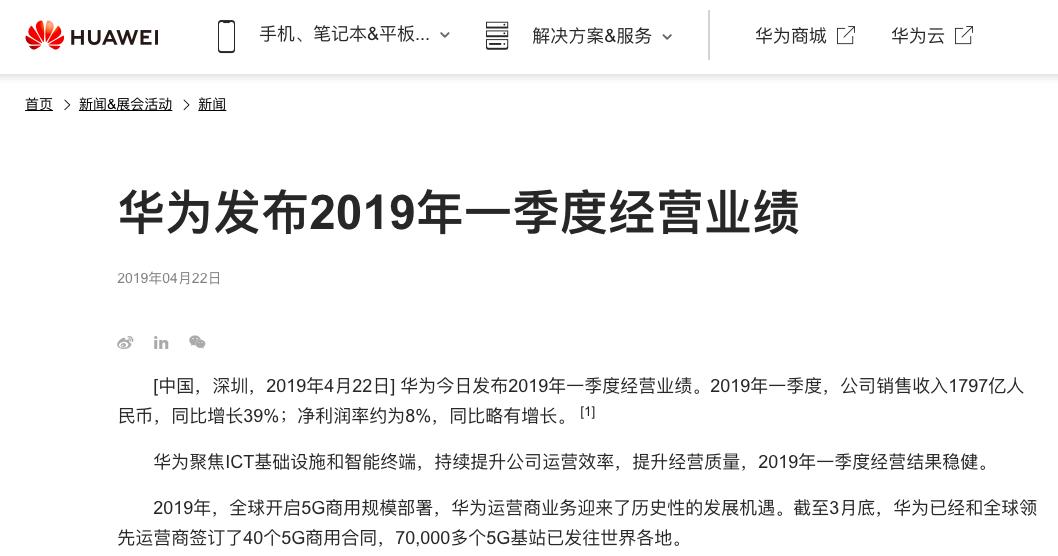 華為今(22)日在官網發布首季財報,收入人民幣1,797億元,年增39%;淨利潤...