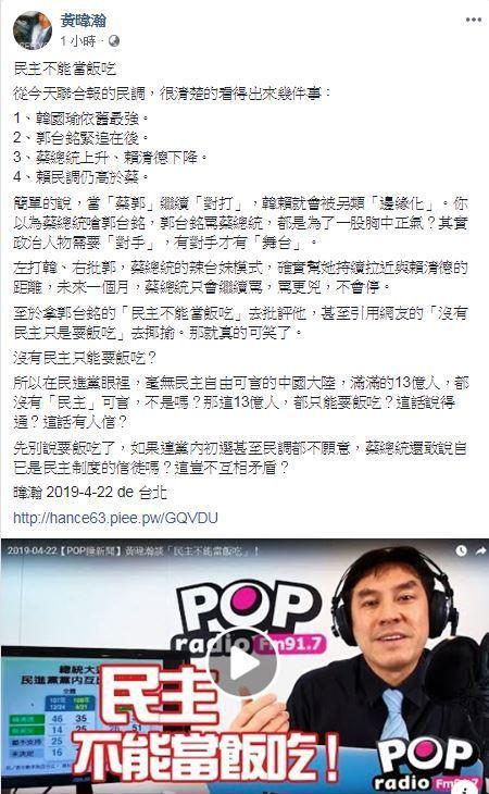 黃暐瀚指出,未來一個月蔡總統只會繼續罵,罵更兇,不會停。取自臉書