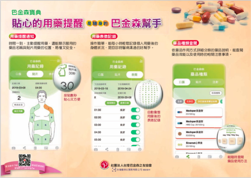 台大醫院巴金森中心與台灣巴金森之友協會開發App,協助提醒巴金森氏症患者用藥。圖...