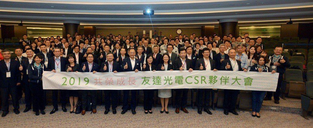 友達CSR夥伴大會邀請超過百位供應商,攜手共創永續生態圈。圖/友達提供