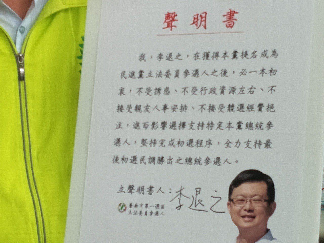農委會前副主委李退之今簽「不被選邊站」聲明書內容。記者謝進盛/攝影