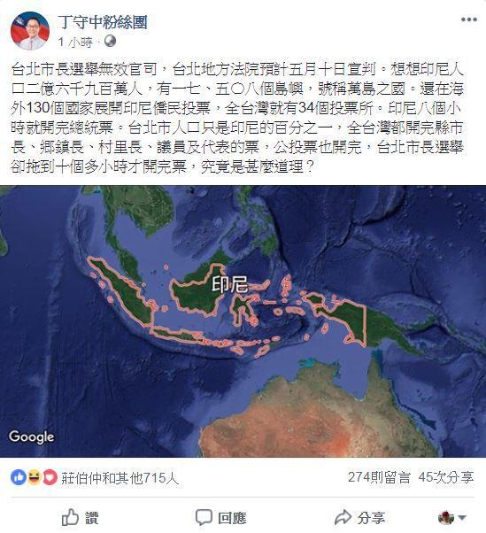 丁守中提台北市長選舉無效訴訟,台北地院訂5月10日宣判,丁守中今天印尼開票情形和...