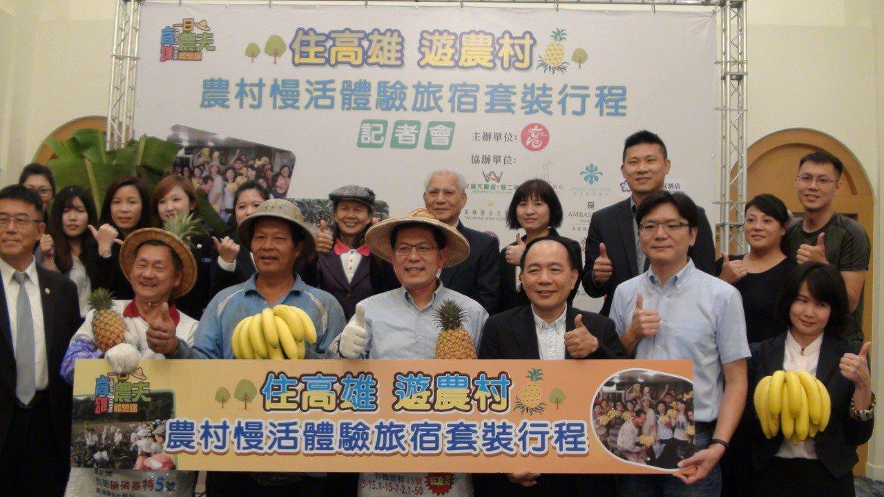 高雄農村體驗,現在又有新的玩法,今天農業局長吳芳銘宣布,未來休閒農業區、農村社區...