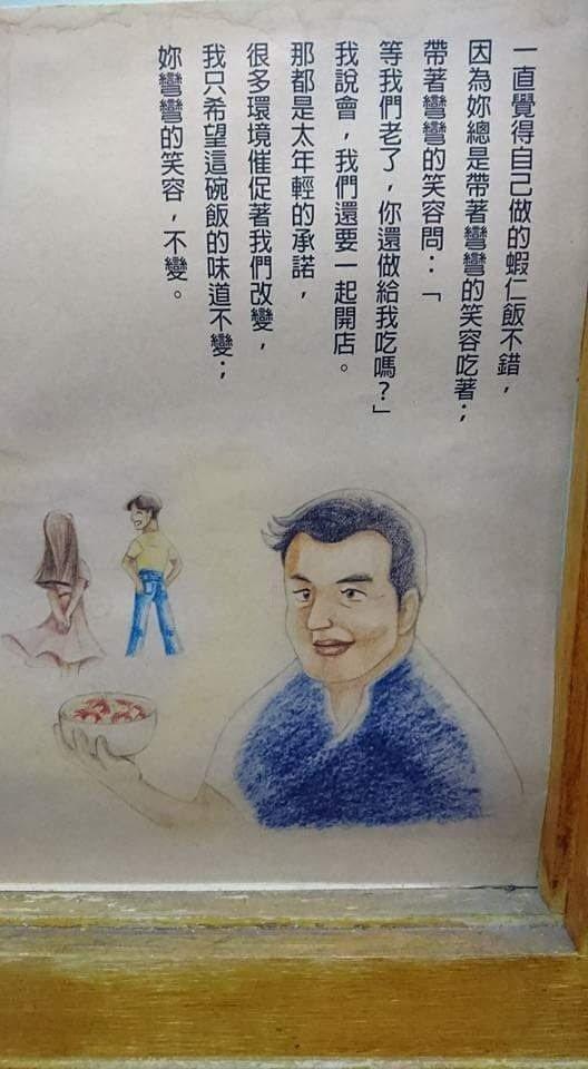 「米香哥蝦仁飯」店內貼的小故事引人注意。圖/米香哥蝦仁飯提供