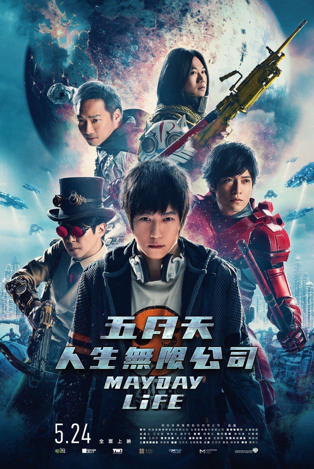 「五月天人生無限公司」將於5月24日與歌迷在電影院「打卡下班」。圖/相信音樂提供