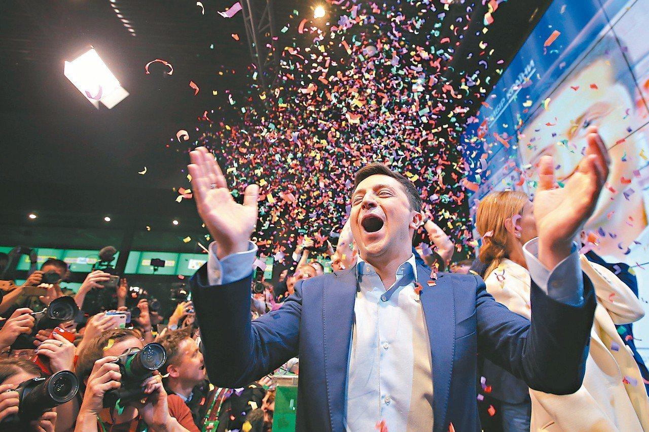 烏克蘭喜劇演員澤倫斯基廿一日當選總統,與支持者一起慶祝。 (路透)