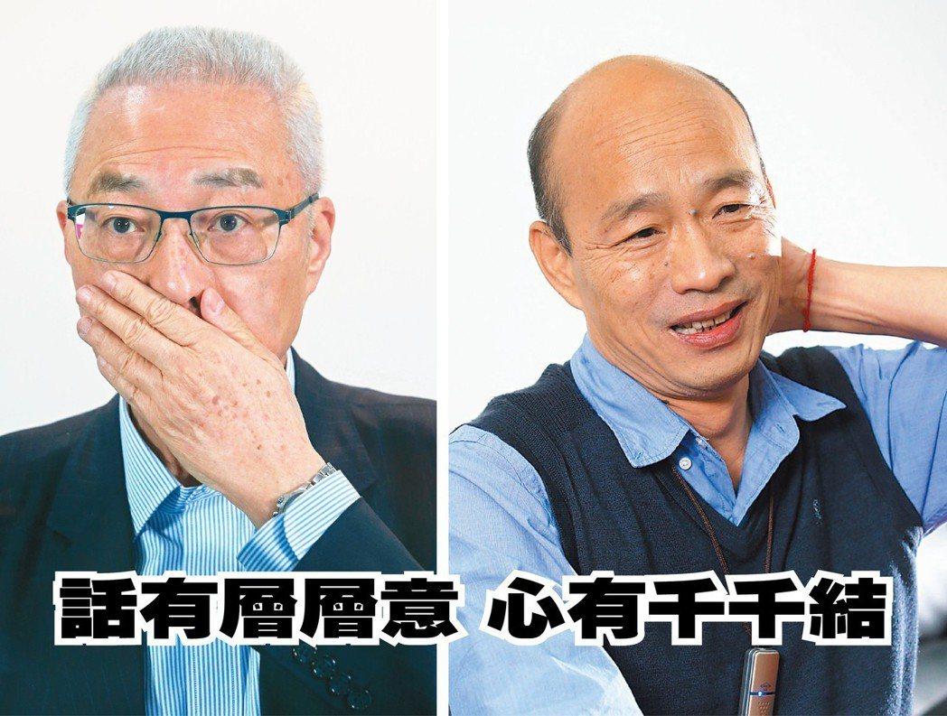高雄市長韓國瑜和國民黨主席吳敦義的心結,要從「一碗滷肉飯」開始說起。 圖/聯合報...