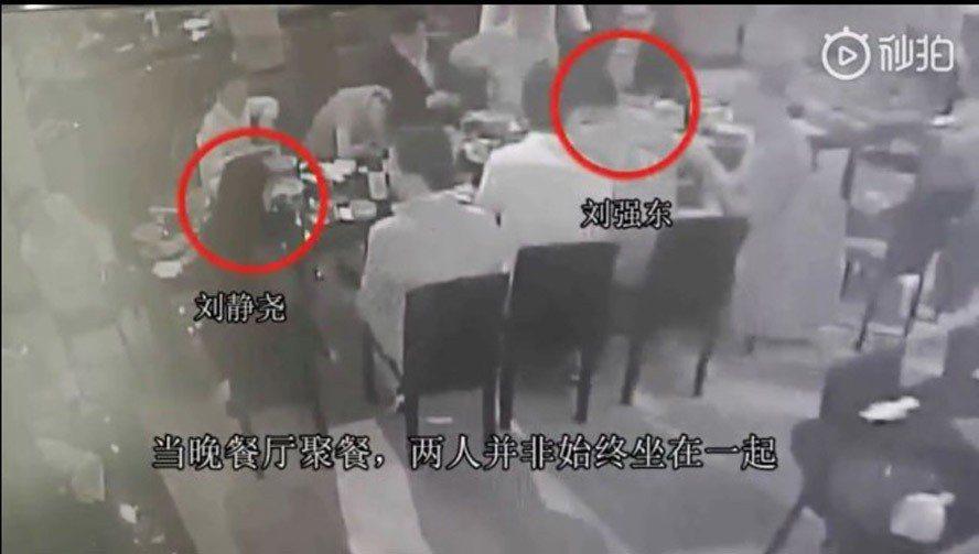 女方與劉強東在餐會中,並非始終坐在一起。(明州事記視頻截圖)