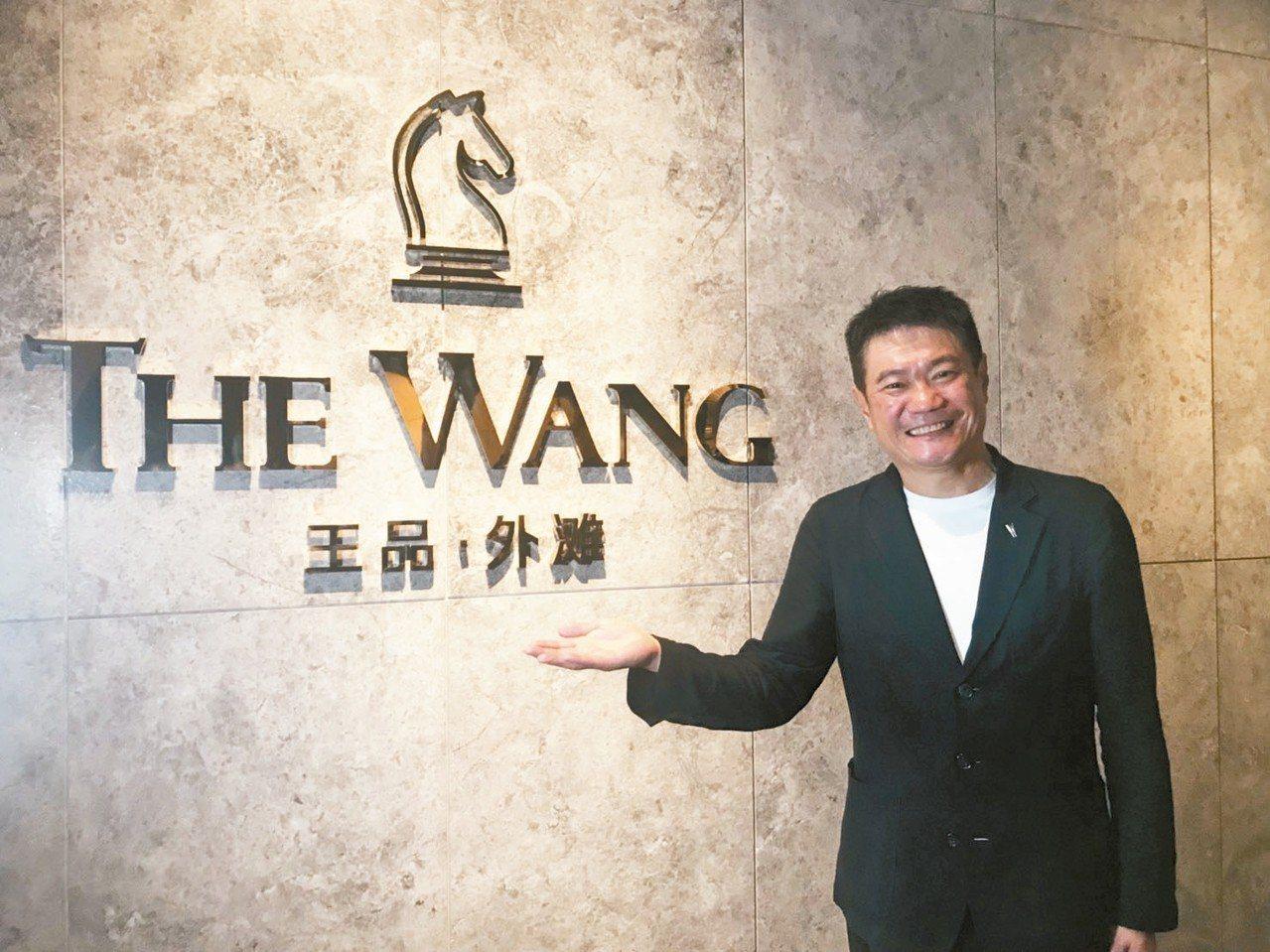 王品新任執行長李森斌催生王品大陸頂級新品牌The WANG插旗外灘22號。 記者...
