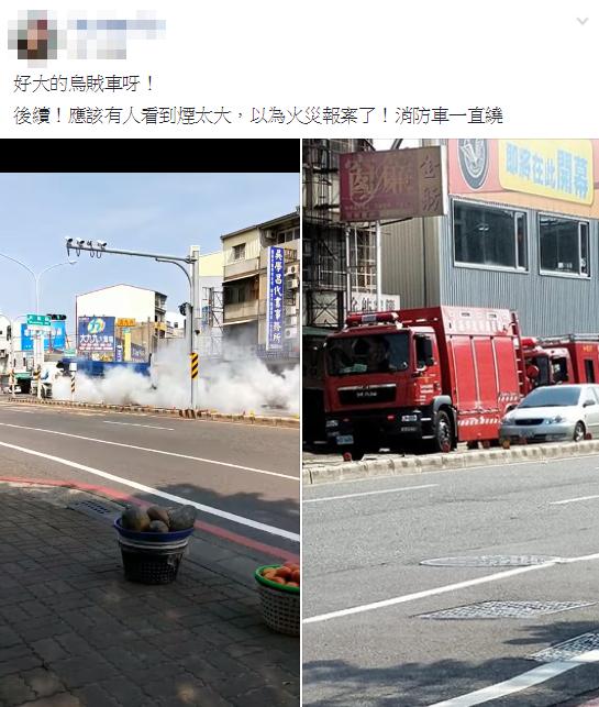 台南市中西區和緯路上,一台大貨車「狂噴」白煙,還被當地民眾誤以為是發生火災,連消...
