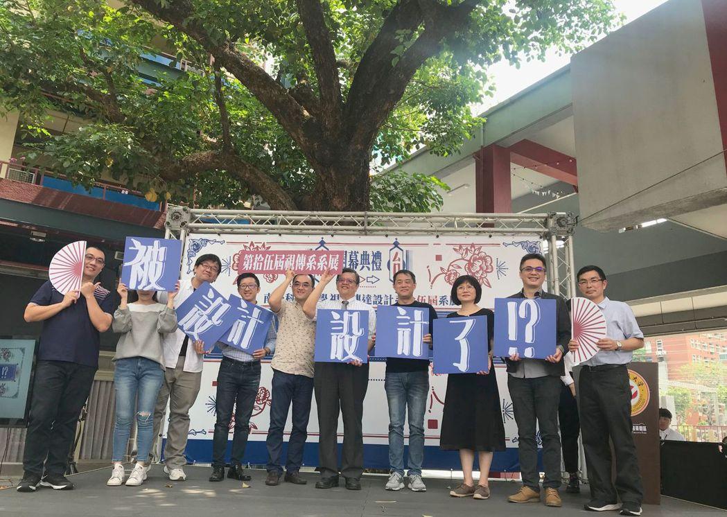 南臺科大視傳系展今日開展,主任秘書王慶安(左六)與各界貴賓為學生加油、打氣。  ...