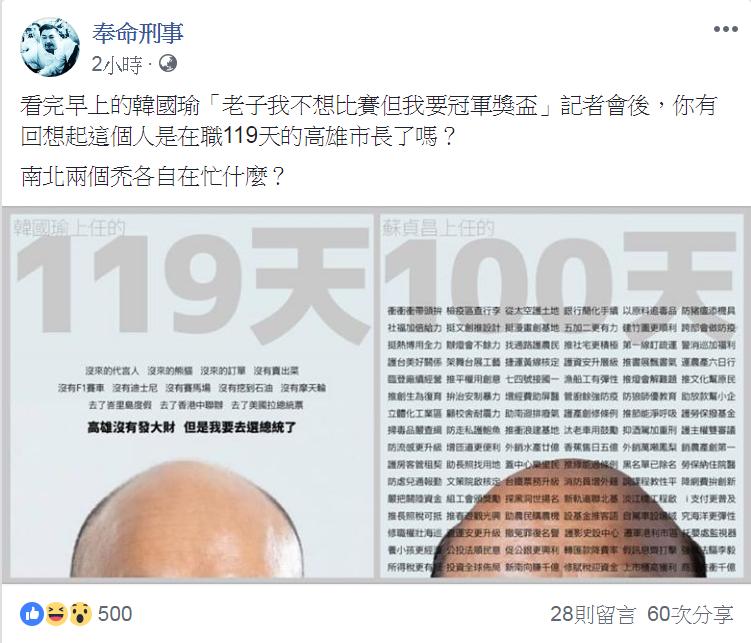 臉書粉絲專頁《奉命行事》以「南北兩個禿各自在忙什麼」為主題,比較「南北禿子」上任...