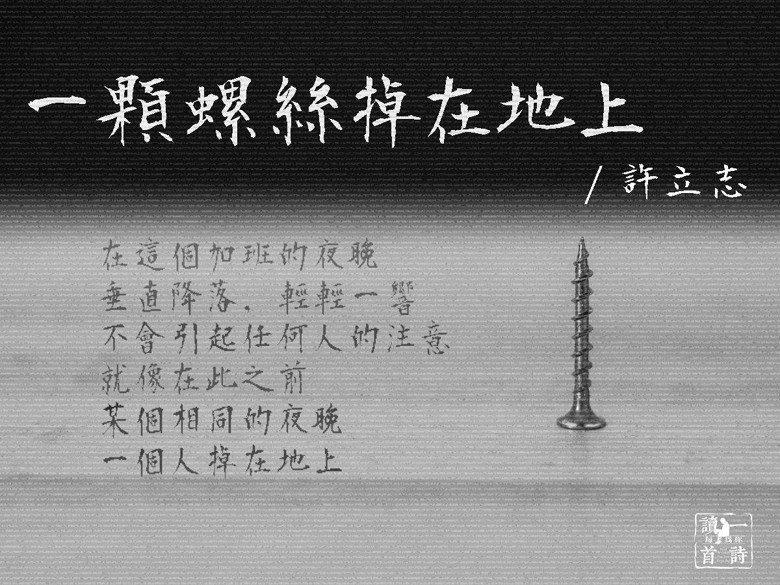 前富士康員工、中國詩人許立志創作詩〈一顆螺絲掉在地上〉。許立志於2011年2月進...