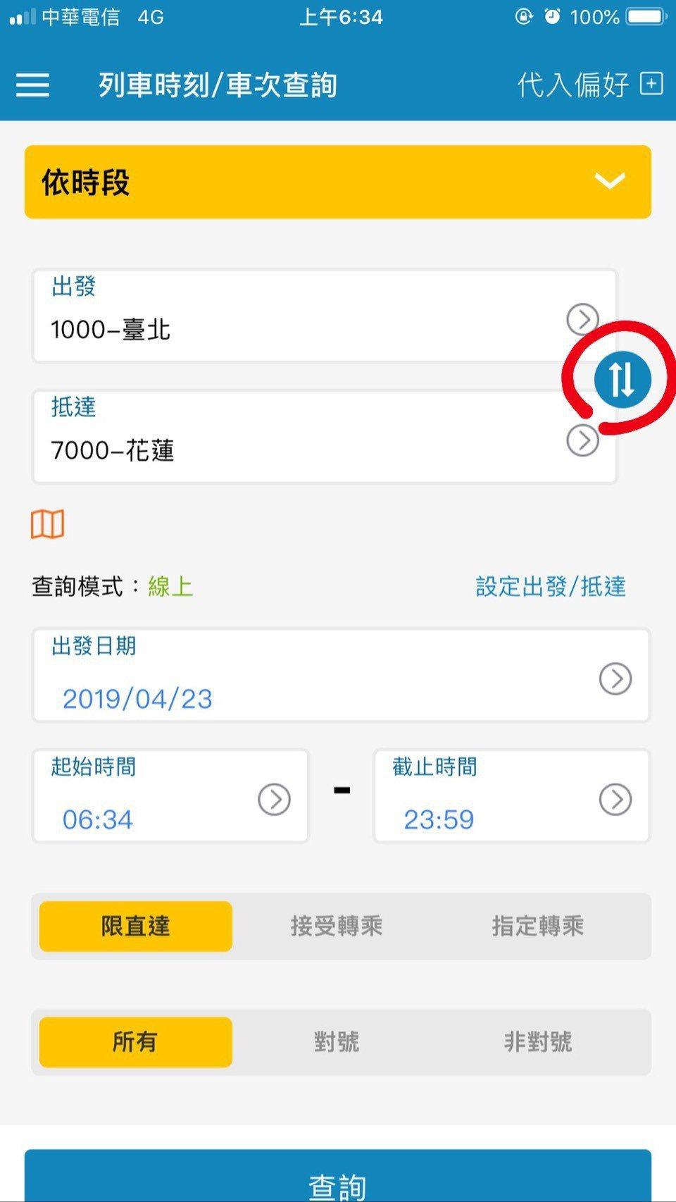 台鐵新App起訖站對換圖示從先前的圓圈改為箭頭,方便民眾辨認。圖/取自台鐵App