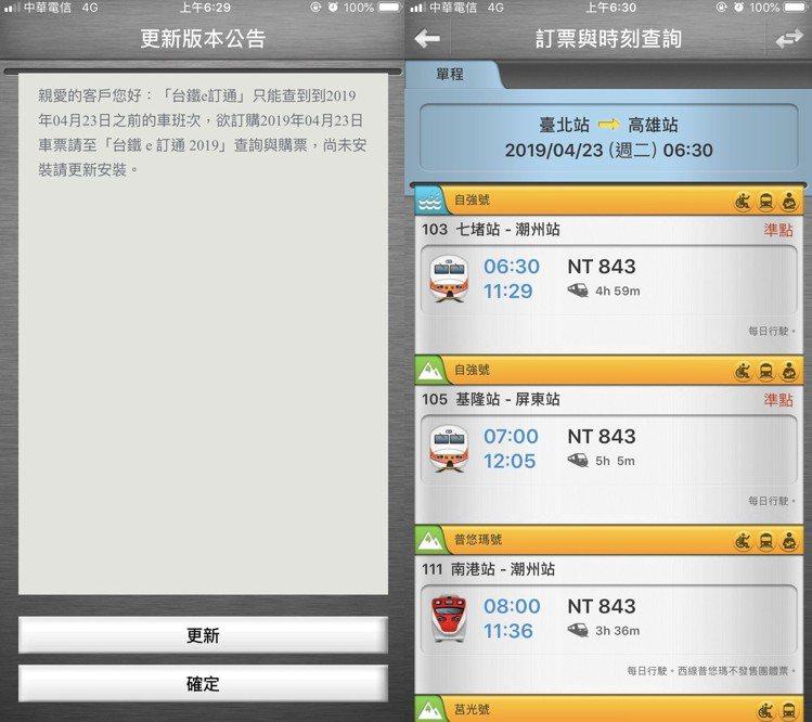 台鐵舊App今零時起已無法使用訂票功能。圖/取自台鐵App