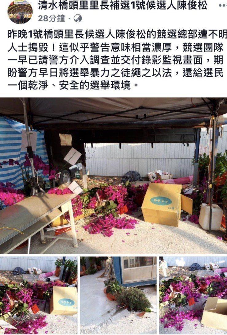 台中市清水區橋頭里長補選候選人陳俊松的競選總部,一度以為被破壞。圖/取自臉書