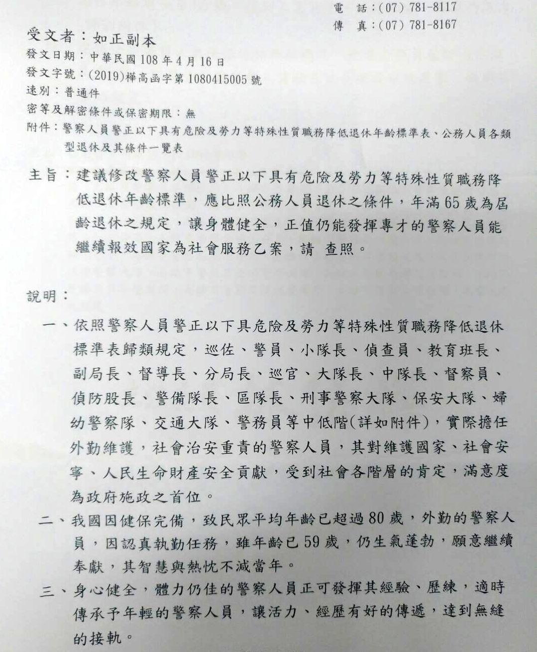 林岱樺行文給警政署及高雄市警局等單位的內容一。圖/讀者提供