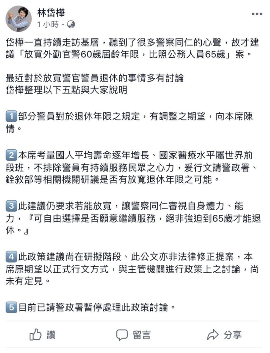 林岱樺昨晚在臉書上的說明。記者林保光/翻攝自林岱樺臉書