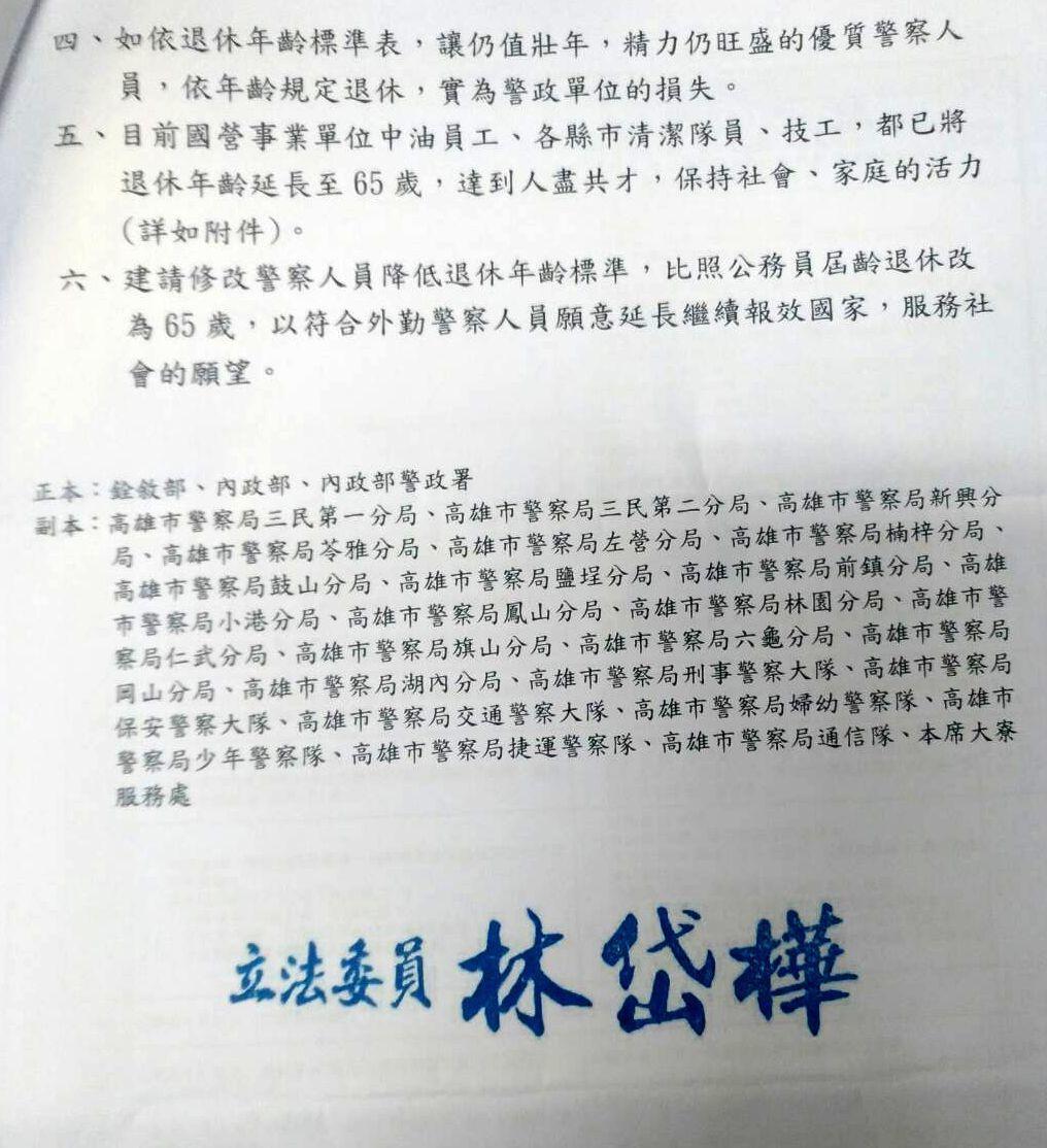 林岱樺行文給警政署及高雄市警局等單位的內容二。圖/讀者提供