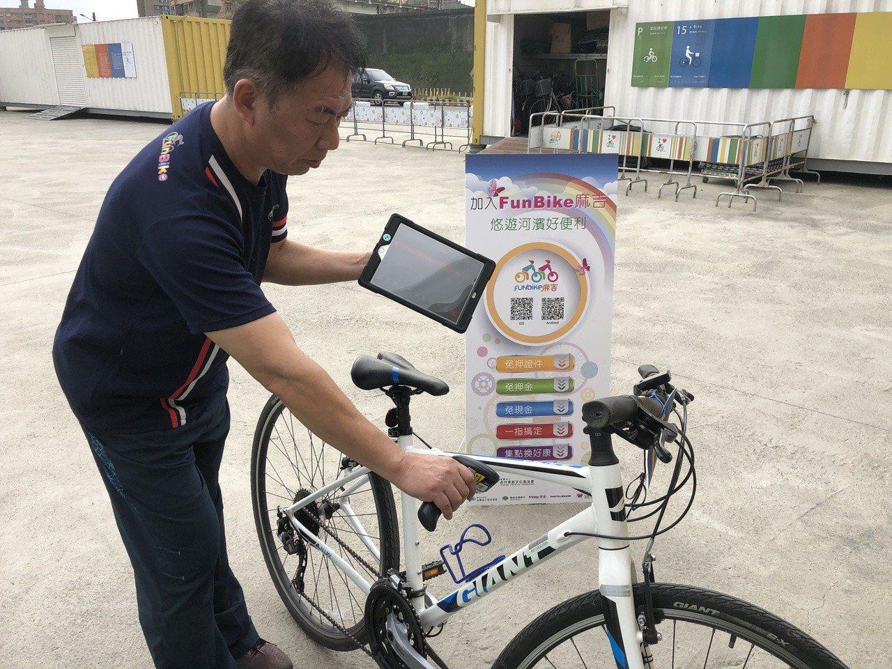 為推廣智能城市並提升市民生活,到新北河濱租借自行車,只要下載「FunBike麻吉...