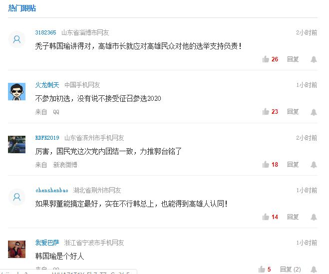 陸媒環球網網友直接替韓國瑜翻譯,不參加黨內初選是「只接受徵召」,也有網友認為需要...