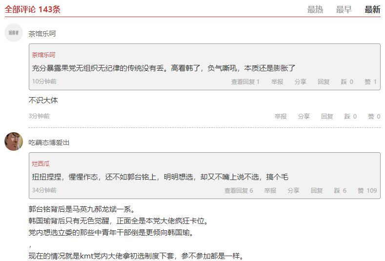 大陸網友留言,韓國瑜不能主動表態要選,怕形勢演變成鬧劇。觀察者網截圖。