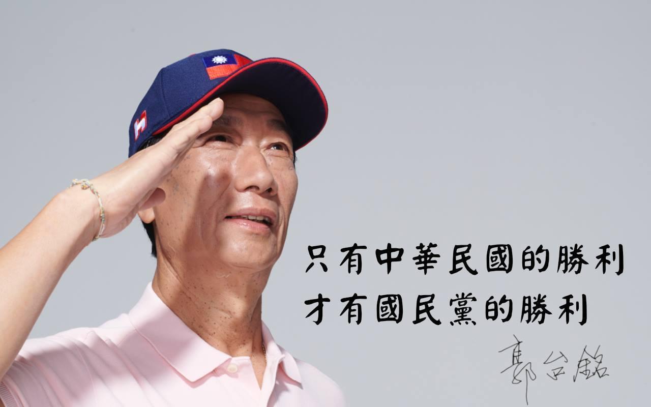 鴻海董事長郭台銘。圖/翻攝郭台銘臉書