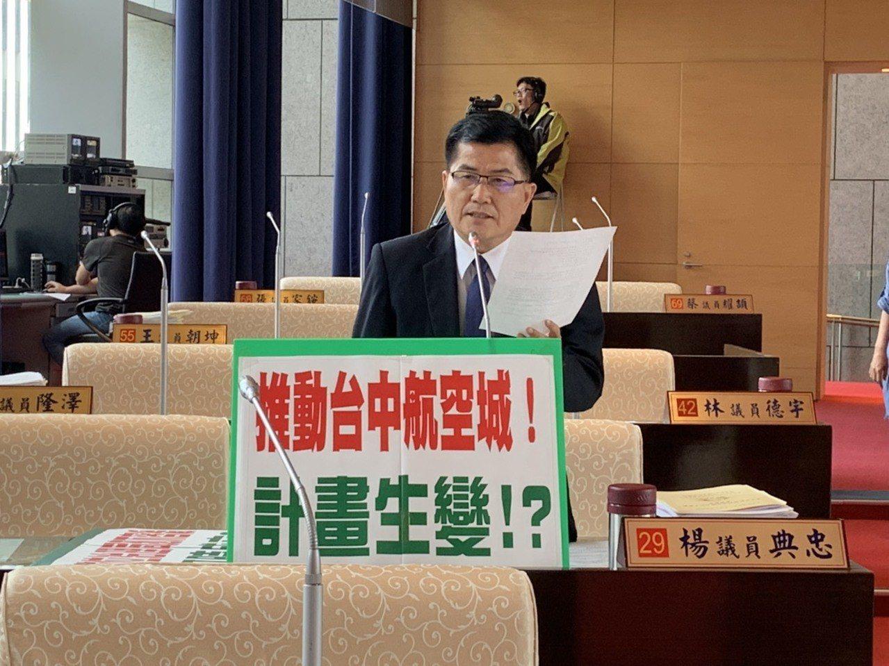 民進黨議員楊典忠擔心台中航空城計畫生變。記者陳秋雲/攝影