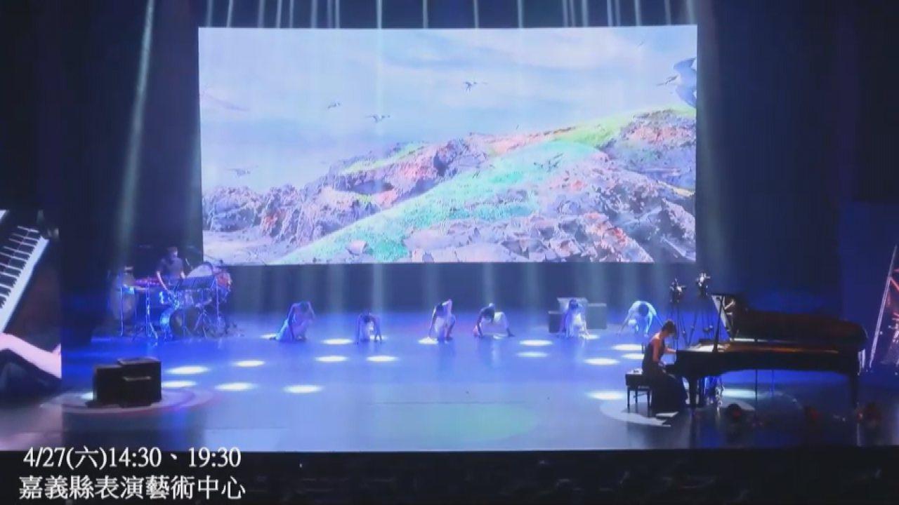 「水・彩」4月27日(六)在嘉義縣表演藝術中心演出。