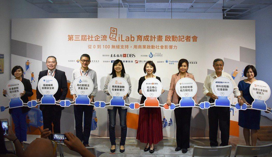 第三屆社企流 iLab 育成計畫昨舉辦啟動儀式。圖/社企流