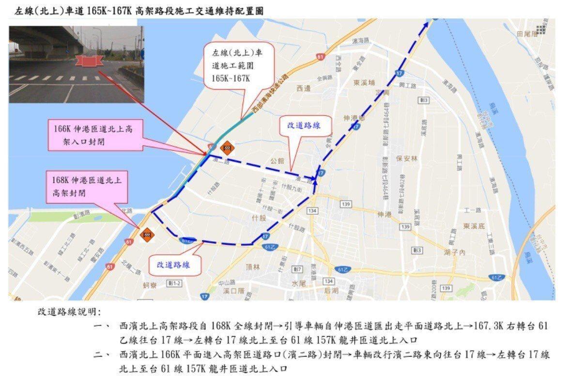 西濱快速公路(台61線)4月27日上午6點至28日晚上10點,辦理彰化伸港165...
