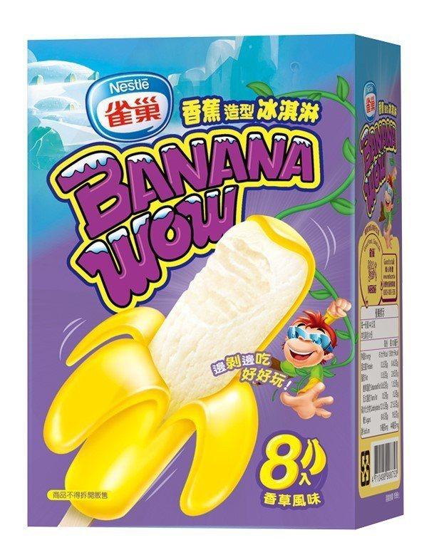 可剝皮的雀巢香蕉冰淇淋,一盒裝售價199元。圖/7-ELEVEN提供