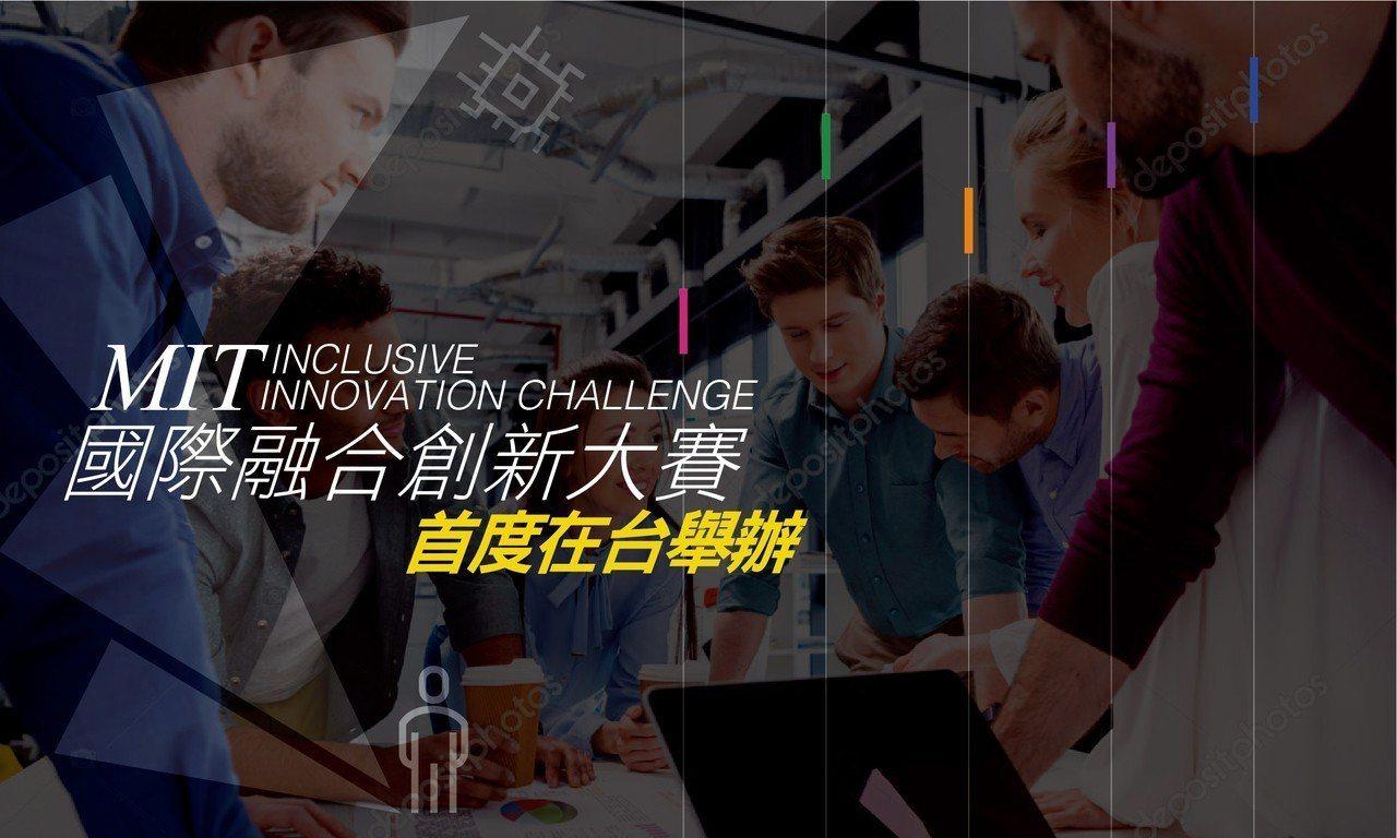 李長榮教育基金會宣布贊助首度第四屆麻省理工學院國際融合創新大賽(MIT Incl...