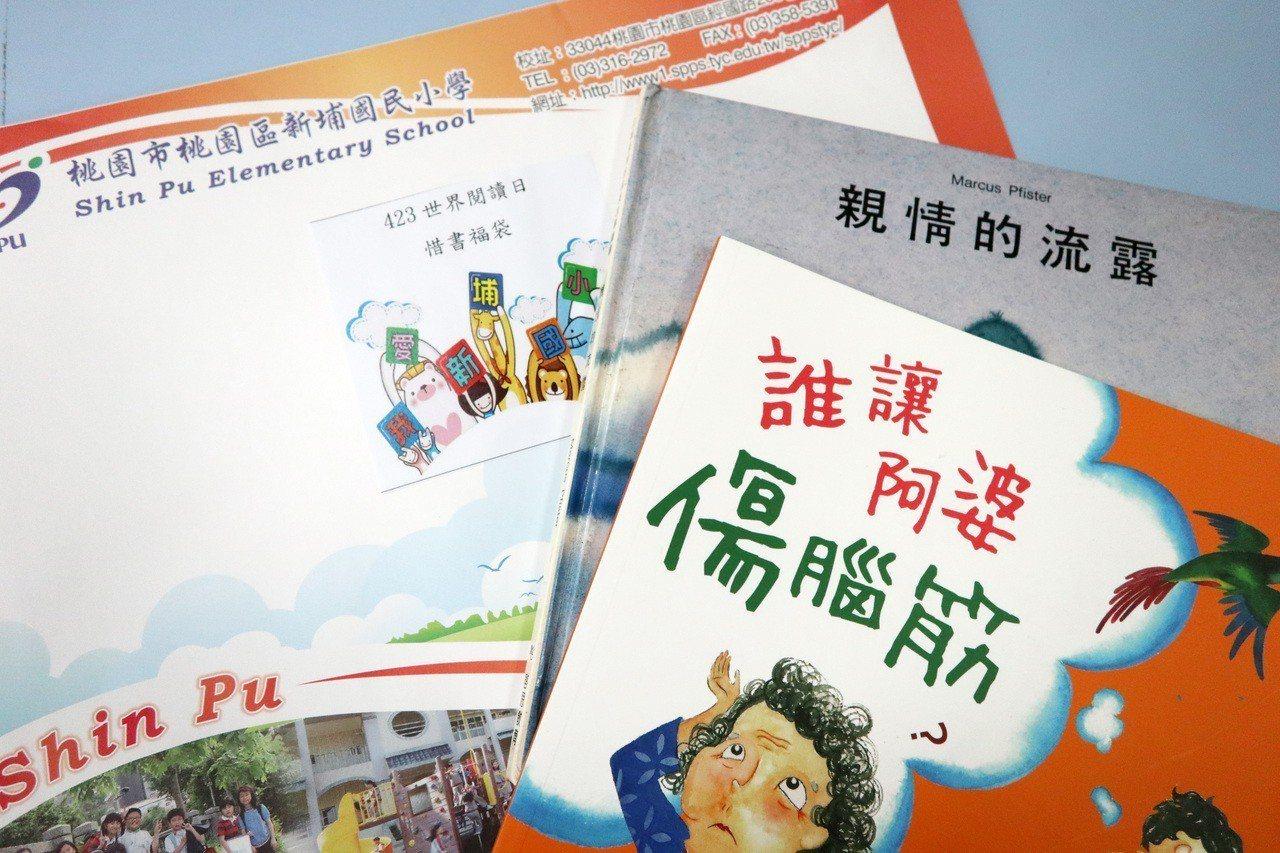 桃園市新埔國小舉辦「獵書藏寶地圖活動」,學生透過藏寶圖在圖書館中尋找拼圖,完成學...