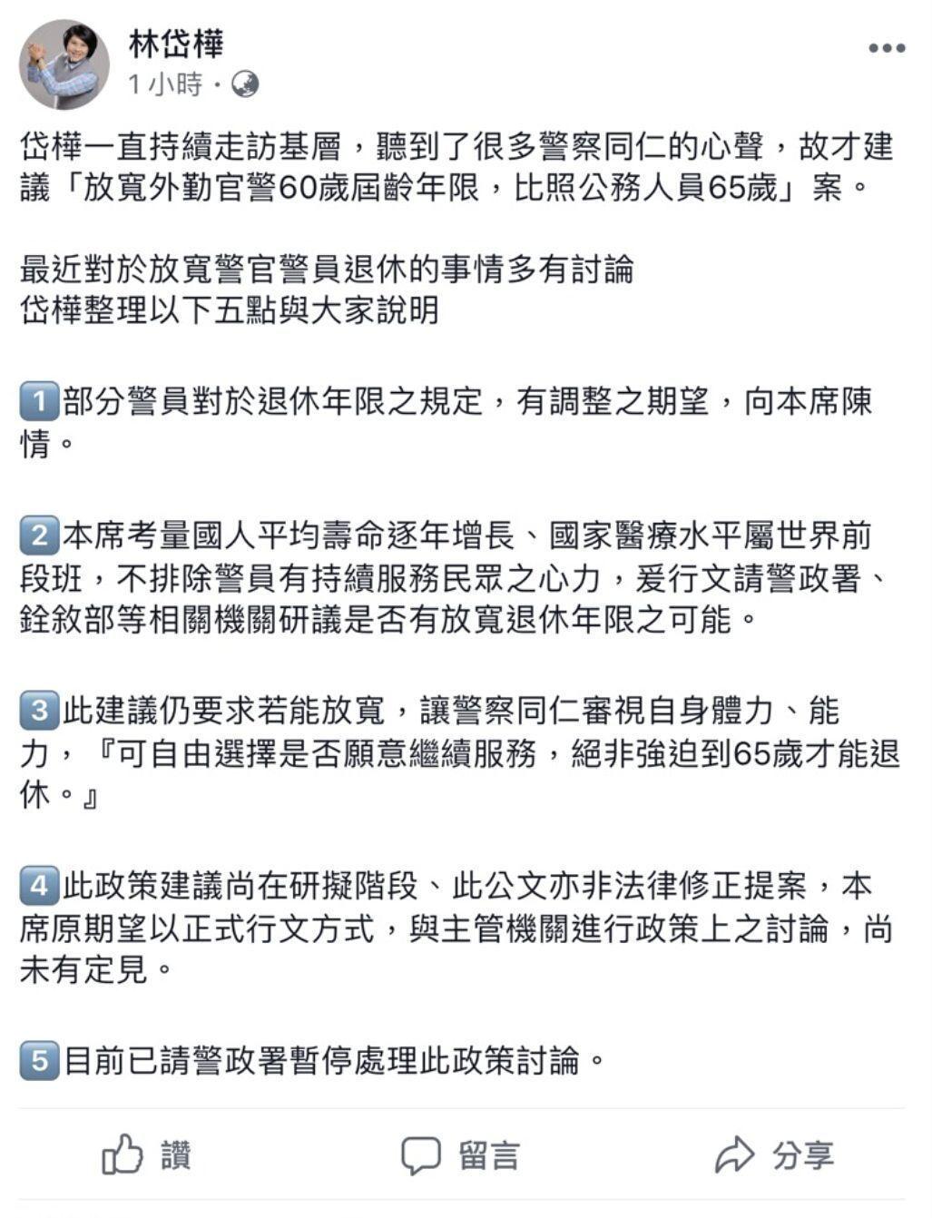 林岱樺昨晚在臉書緊急po文說明。記者王昭月/翻攝自林岱樺臉書