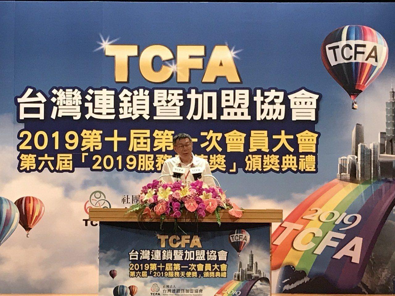 台北市長柯文哲今天下午出席「台灣連鎖暨加盟協會」會員大會,宣布今年9月起教育局會...
