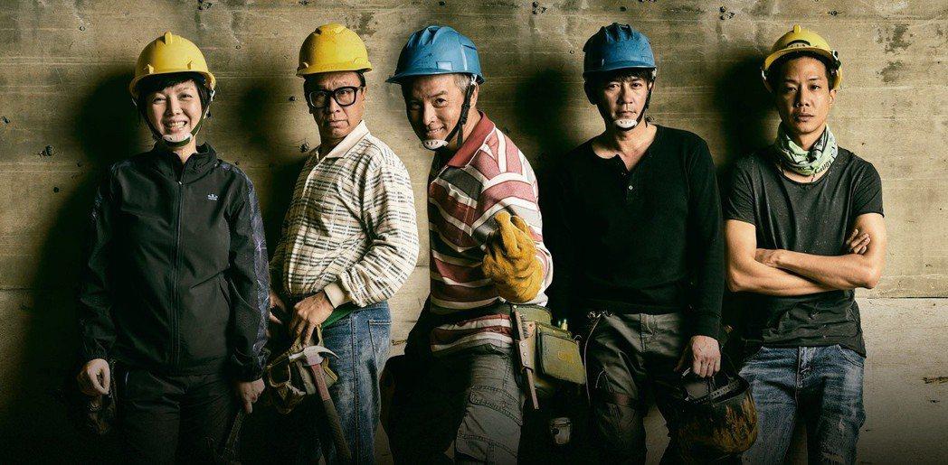 「做工的人」由苗可麗(左起)、游安順、李銘順、柯叔元、薛仕凌主演。圖/大慕影藝提