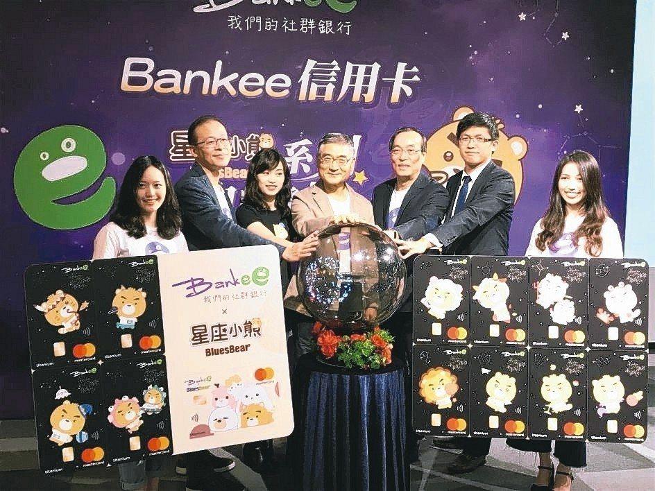 遠銀日前發表Bankee星座小熊系列信用卡,由遠銀總經理周添財(中)、執行副總林...