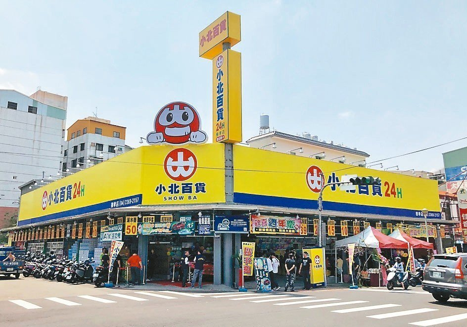 小北百貨全台擁有120家分店,為國內最大的家庭五金百貨連鎖品牌。 記者宋健生/攝...
